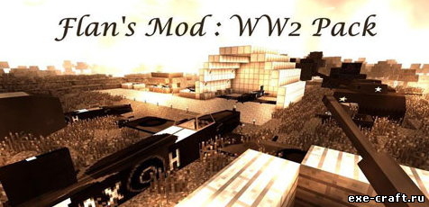 Мод Flan's World War Two Pack для Minecraft 1.7.10