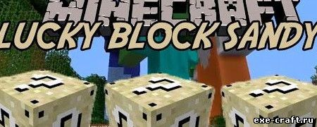 Мод Sandy Lucky Block для Minecraft 1.7.10