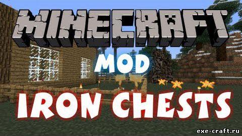 Мод Iron Chests для Minecraft 1.8.3