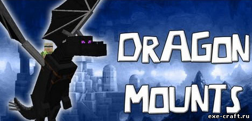 Мод Dragon Mounts для Minecraft 1.7.10